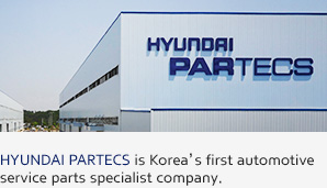 HYUNDAI PARTECS is Korea's first automotive service parts specialist company.